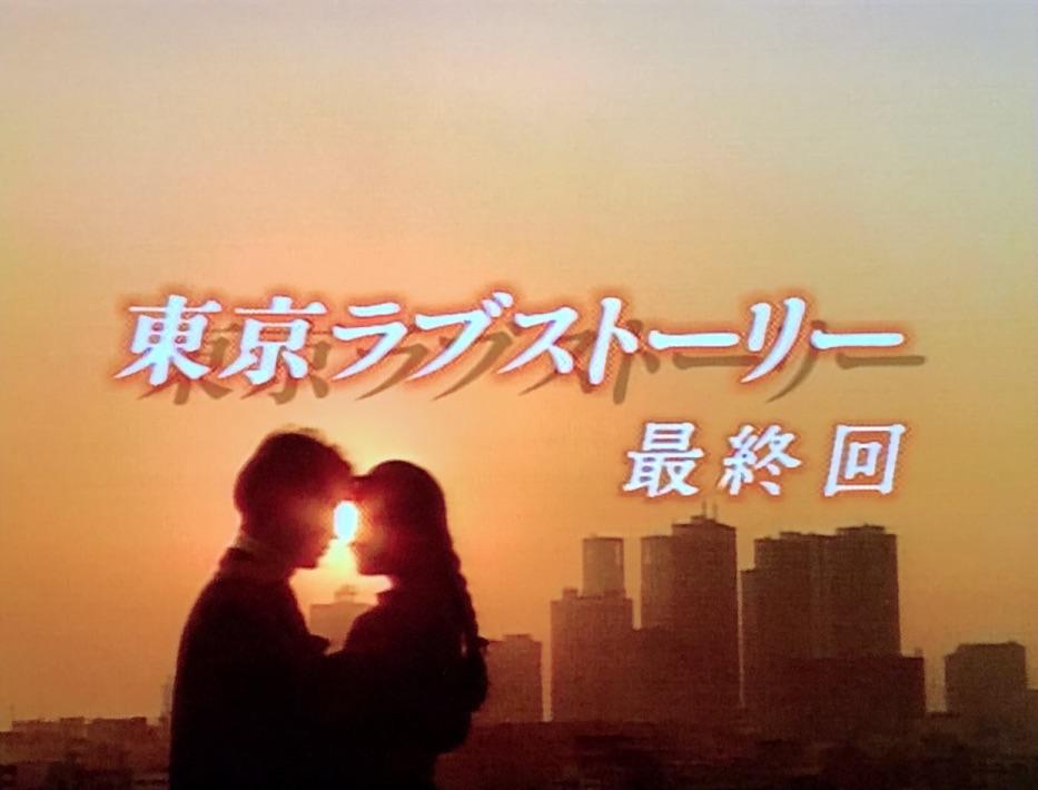 東京ラブストーリー 結末 なぜ